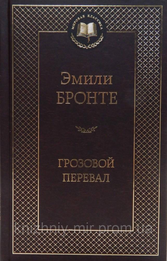 Эмили Бронте Грозовой перевал