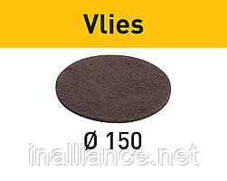Шлифовальный материал Vlies STF D150 А 100 VL/10 Festool 482778