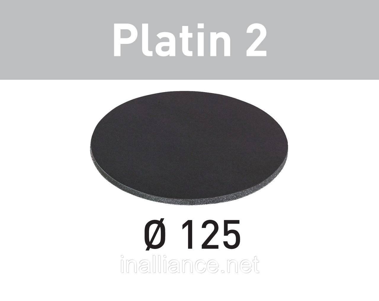 Шлифовальные круги Platin 2 STF D125/0 S2000 PL2/15 Festool 492376