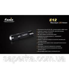 Фонарь Fenix E12 Cree XP-E2 LED, фото 3