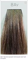 8Av (светлый блондин пепельно-перламутровый) Стойкая крем-краска для волос Matrix Socolor.beauty,90 ml