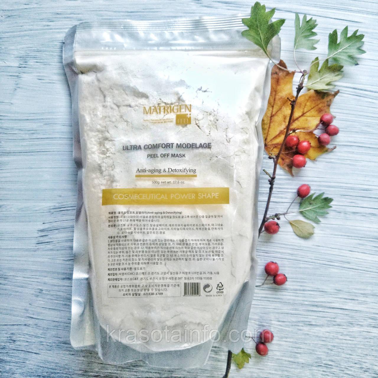 Альгинатная маска антивовозрастная для лица Anti-aging & Detoxifying Matrigen, Корея 500 грамм