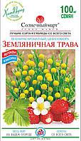 Насіння Землянічна трава Цефалофора ТМ Солнечный март 0,1 г