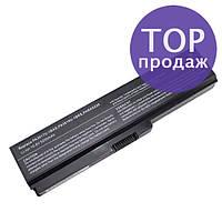 Аккумулятор Toshiba PA3817U-1BAS, PA3636U-1BRL, PA3819U-1BRS, PABAS228 10,8 V 5200 mAh, WWW.LCDSHOP.NET