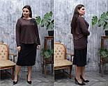 Женский комплект: кофта и юбка больших размеров (2 цвета), фото 6