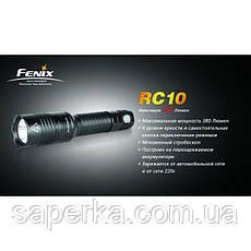 Купить Фонарь Fenix RC10 Cree XP-G (R5), фото 2