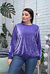 Женская бархатная кофточка больших размеров с жемчугом (3 цвета), фото 4