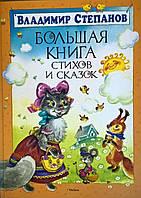 Большая книга стихов и сказок (Степанов)