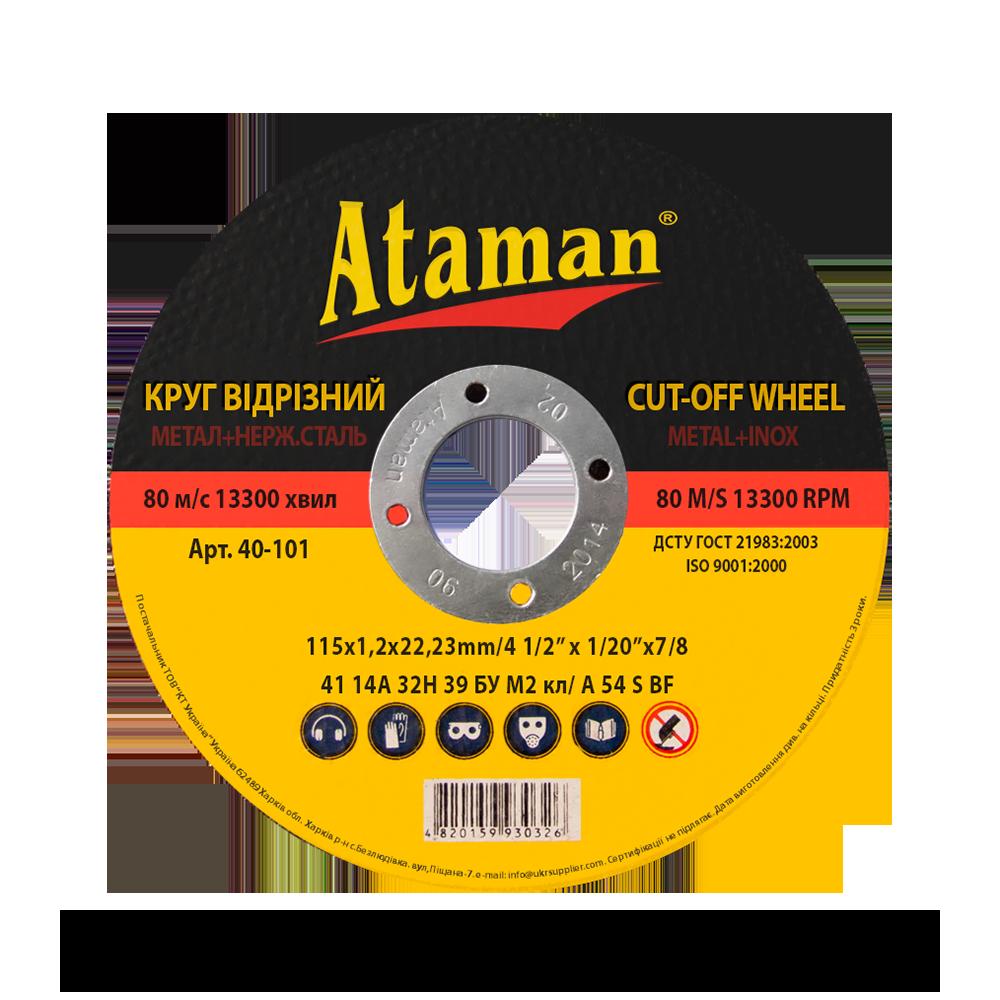 Отрезные круги по металлу Ataman Ф125, толщина 0,8мм