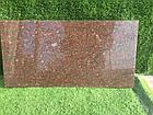 Плитка гранитная Токовская полированная 600*300*30 (стандарт), фото 3