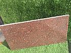 Плитка гранитная Токовская полированная 600*300*30 (стандарт), фото 7