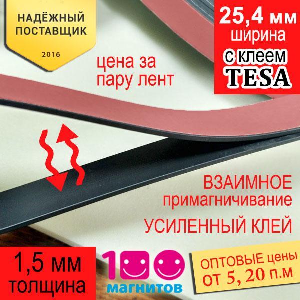 Магнитные ленты 25,4 мм с усиленным клеем TESA. Пара магнитных лент А+В. Толщина 1,5 мм