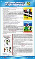 Стенд. Безпечна експлуатація і ремонт трубопроводів. 0,6х1,0. Пластик