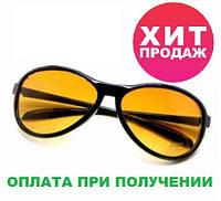 Солнцезащитные очки для вождения HD Vision Антифары Антибликовые очки, фото 1