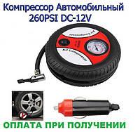 Автомобильный компрессор Air Compressor 260PSI DC - 12V авто компрессор насос, фото 1