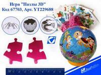 """Пазлы """"JO"""" 3D Шар """"Подводный мир"""" 60д YT229688"""