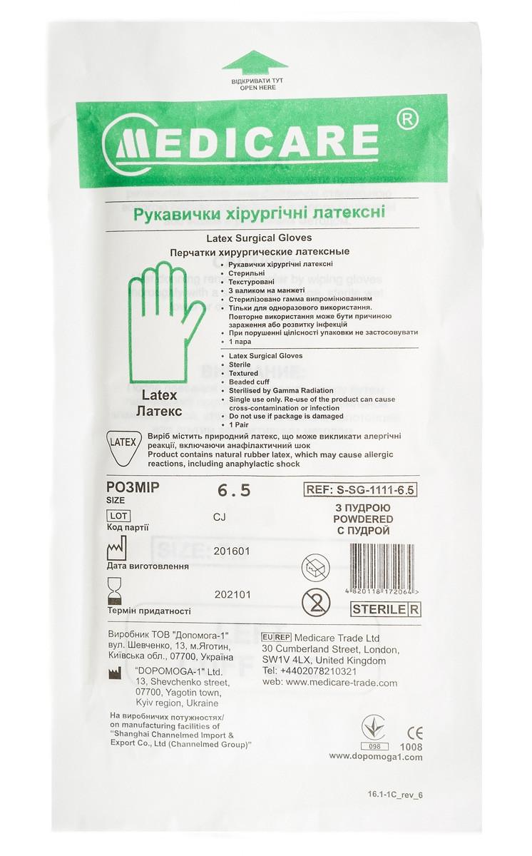 Перчатки хирургические нитриловые «MEDICARE» (стерильные, без пудры, внутренняя поверхность покрыта