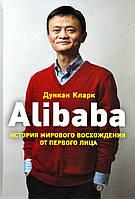 Alibaba. История мирового восхождения от первого лица. Дункан Кларк