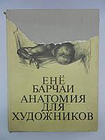 Б/у. Барчаи Е. Анатомия для художников (Полная версия). , фото 1
