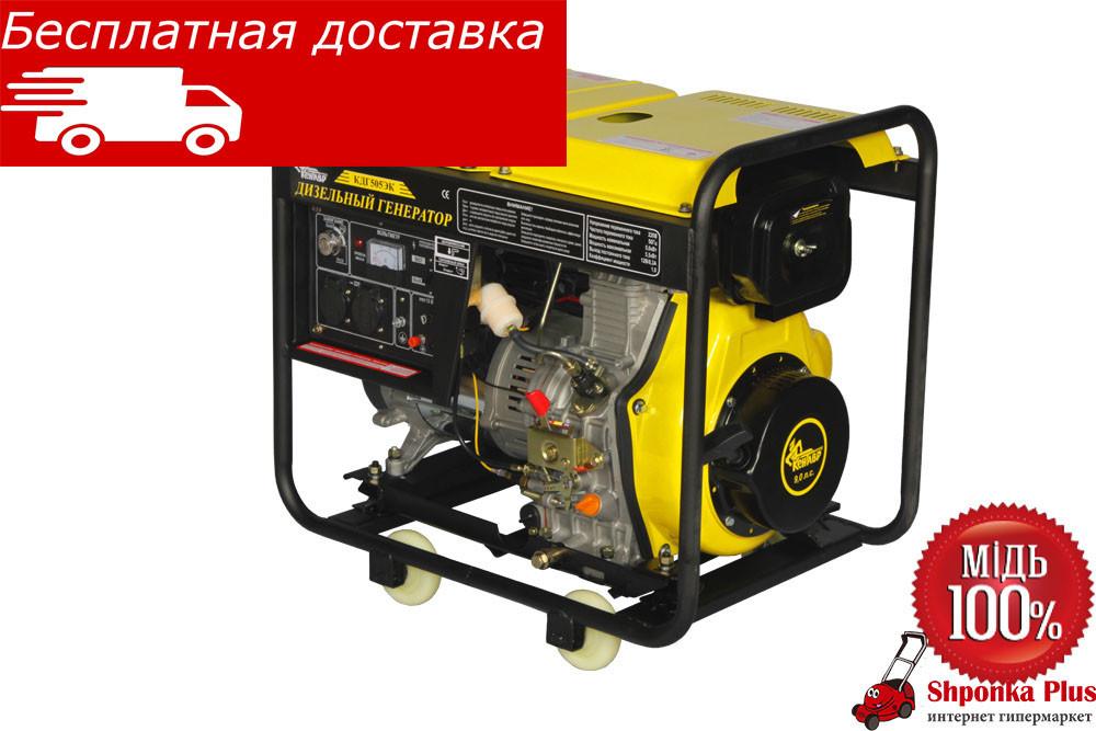 Генератор дизельный 5,5 кВт Кентавр КДГ-505ЭК