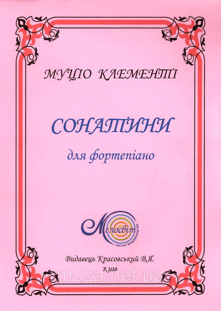 Клементі М., Сонатини для ф-но