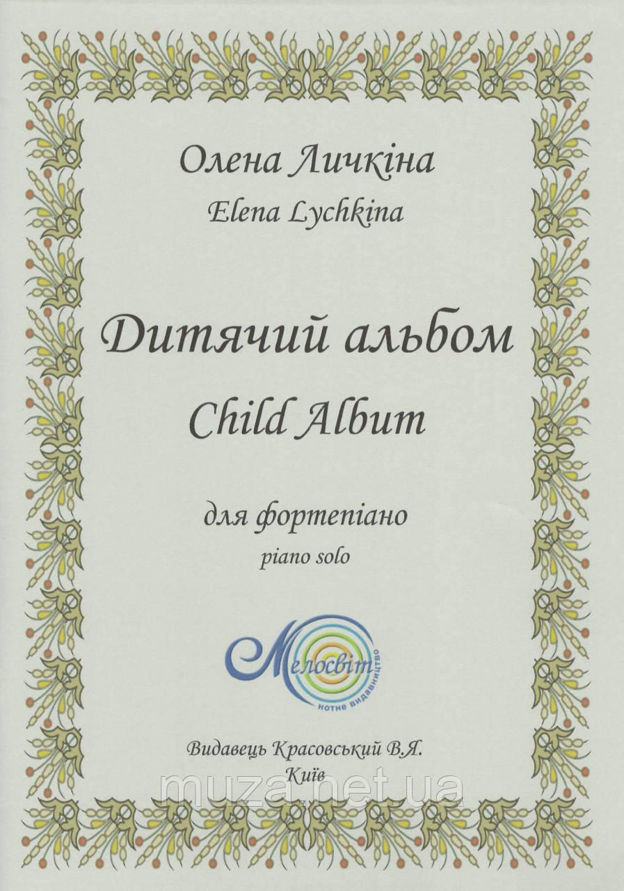 Личкіна О., Дитячий альбом для фортепіано