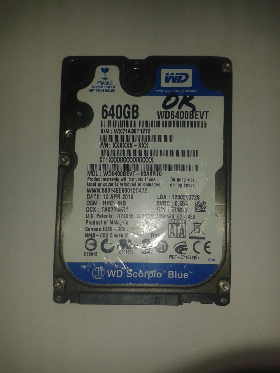 "Жесткий диск Western Digital 640GB 5400rpm 8MB WD6400BEVT SATAII, 2.5"" б/у"