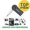 Bluetooth AUX MP3 WAV авто адаптер ресивер магнитолы трансмиттер