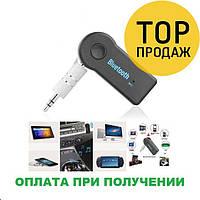 Bluetooth AUX MP3 WAV авто адаптер ресивер магнитолы трансмиттер, фото 1