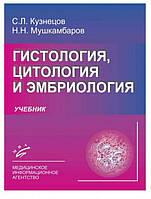 Кузнецов С.Л. Гистология, цитология и эмбриология. Учебник