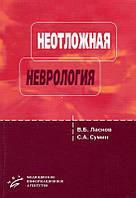 Ласков В.Б., Сумин С.А. Неотложная неврология (догоспитальный этап): Учебное пособие