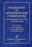 И.Ю. Лебеденко Руководство по ортопедической стоматологии. Протезирование при полном отсудствии зубов