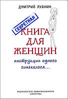 Лубнин Д.М. Секретная книга для женщин (инструкции одного гинеколога)