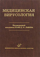 Львов Д.К. Медицинская вирусология