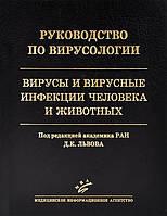 Львов Д.К. Руководство по вирусологии: Вирусы и вирусные инфекции человека и животных