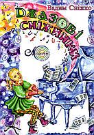 Джазові сніжинки, Сніжко В., джазові етюди для фортепіано