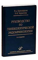 Манушарова Р.А. Руководство по гинекологической эндокринологии. 2-е изд., перераб. и доп.
