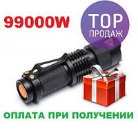 Карманный ручной тактический фонарик Police 99000W с линзой BL-8468 батарея 5800mAh, фото 1