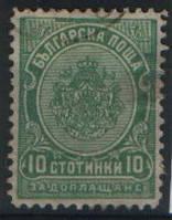 Почта Болгарии 1902 - 10 стотинки