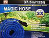 Шланг для полива Мэджик хос (Magic hose) 37,5 метров с водораспылителем, увеличивающийся в 3 раза