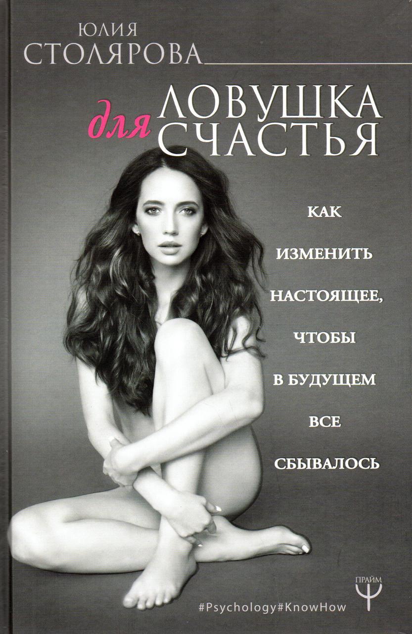 Пастка для щастя. Юлія Столярова