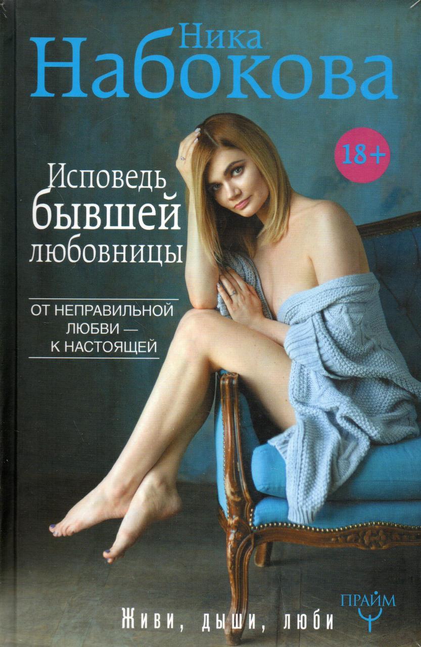 Сповідь колишньої коханки. Ніка Набокова