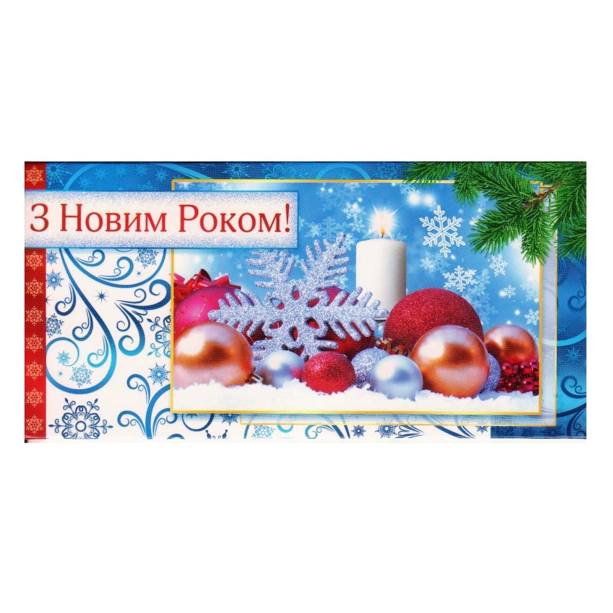 """Открытка-конверт """"З Новим Роком!"""" 12.821"""