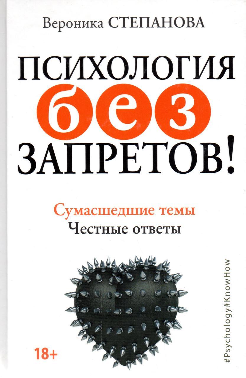 Психологія без заборон! Вероніка Степанова