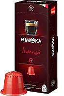 Кофе в капсулах Gimoka Nespresso Intenso 9 (10 шт.), Италия (Неспрессо оригинал)