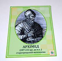Архимед. Портреты математиков