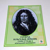 Го́тфрид Ви́льгельм Ле́йбниц. Портреты математиков