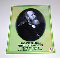 Лобачевский. Портреты математиков