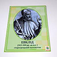 Евклид. Портреты математиков