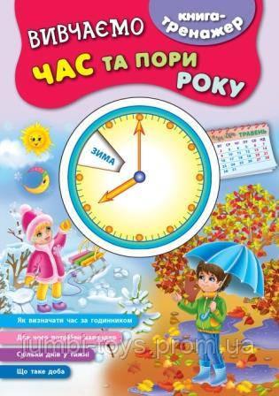 Книга-тренажер: Вивчаємо час та пори року